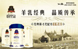 欧莉莎羊奶粉做中国羊乳第一品牌