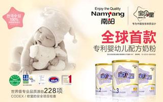 宝贝星原装进口专利婴幼儿配方奶粉品牌