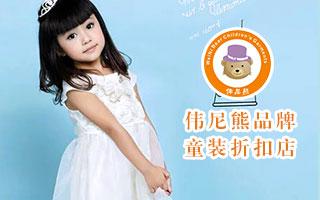 广州市伟尼熊服饰有限公司