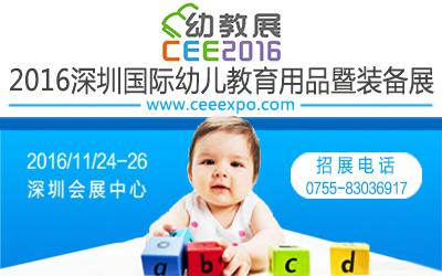 2016深圳国际幼儿教育用品暨装备展览会