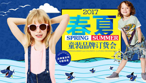 2017春夏童装品牌订货会