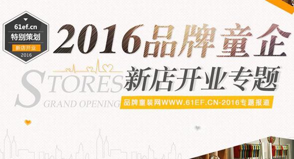 2016童企新店开业专题专题