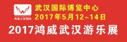 2017第四届鸿威武汉国际游乐展