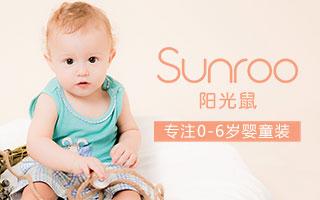 Sunroo阳光鼠:专注0-6岁婴幼儿童装