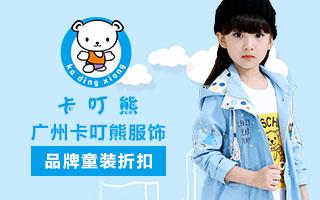 广州卡叮熊服饰有限公司
