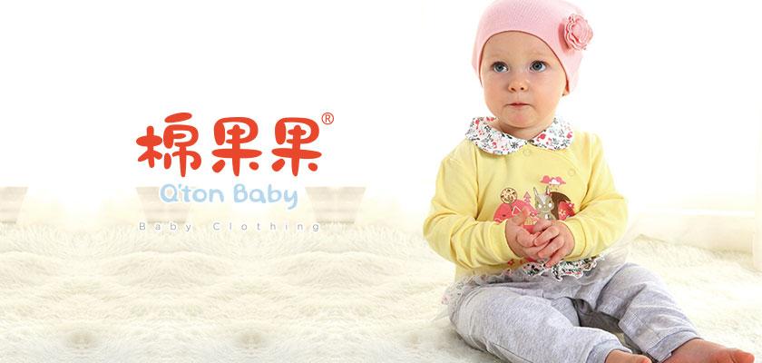 棉果果Q'ton Baby