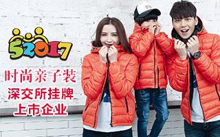 52017童装/亲子装打造全国第一品牌