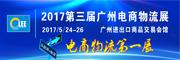 2017第三届广州国际电商物流展