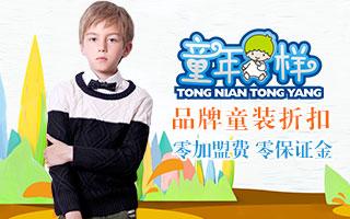 广州童样服饰有限公司