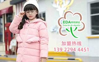 加盟棉麻童装 就选棉花驿站童装品牌