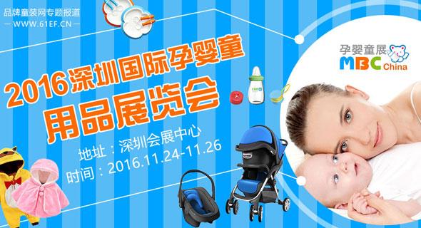 2016深圳国际孕婴童用品展览会(MBC)