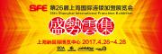 2017年SFE第26届上海国际连锁加盟展览会