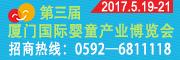 2017第三届中国(厦门)国际婴童产业博览会