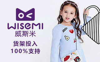 WISEMI威斯米:打造快时尚一站式孕婴童时尚百货