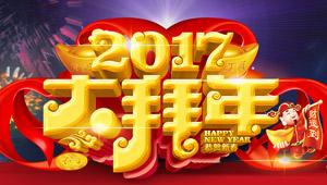 2017新春大拜年专题