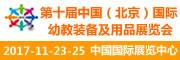 2017第十届中国北京国际幼教装备及用品展览会