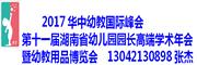 2017第十一届湖南省幼儿园园长高端学术年会暨幼教用品