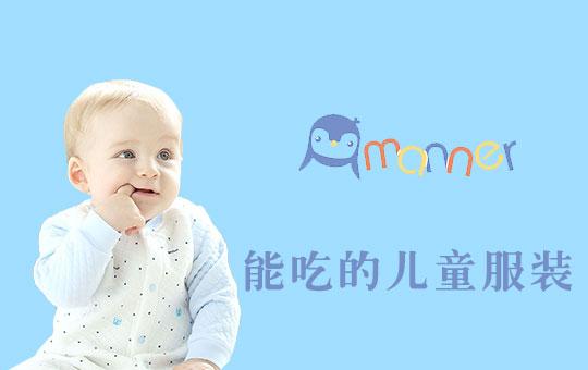 安满儿:可以使用的儿童服装
