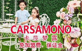 香港卡莎梦露国际服饰有限公司