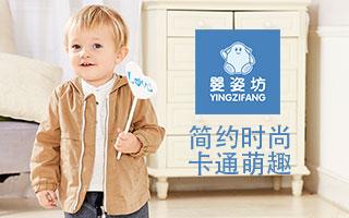 广东婴姿坊婴童用品实业有限公司