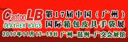 2017第17届中国(广州)国际箱包皮具手袋展览会