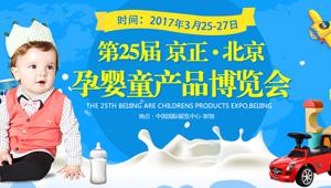 2017第25届京正・北京孕婴童产品博览会