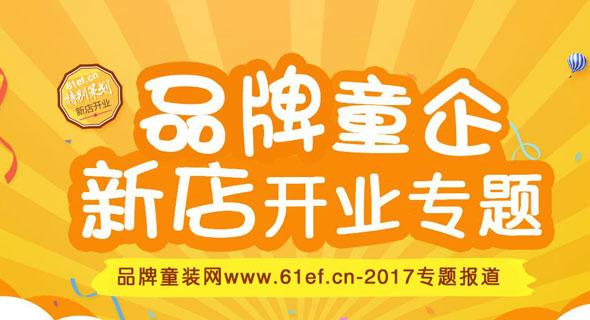 2017品牌童企新店开业专题