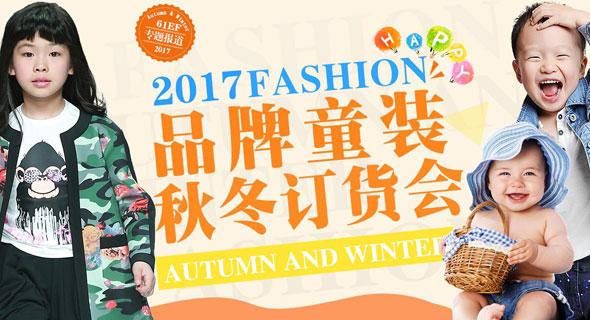 2017秋冬童装品牌订货会