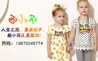 广州酷小孩服饰有限公司
