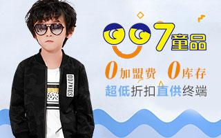 东莞零零柒童品网络有限公司