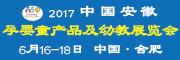 2017第7届中国安徽孕婴童产品及幼教展览会