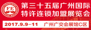 2017第三十五届广州特许加盟展览会