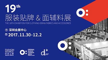 第19届深圳国际纺织面辅料及纱线博览会