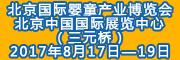2017北京国际婴童产业博览会