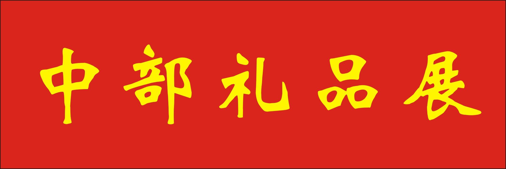 中国-中部文化创意及家居(生活)用品博览会暨