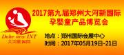 2017第九届郑州大河孕婴童产品博览会
