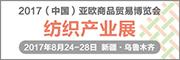 2017(中国)亚欧商品贸易博览会纺织产业展
