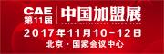 2017第11届中国加盟展