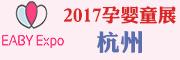 2017杭州国际孕婴童产业展览会