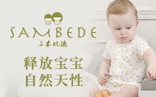 三木比迪:释放宝宝亲近自然的天性