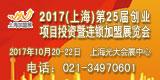上海第25届创业项目投资暨连锁加盟展览会