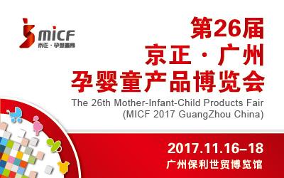 2017第二十六届京正广州孕婴童产品博览会暨京正童装展