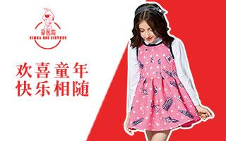 广州辛芭狗服饰有限公司