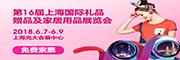 2018第16届上海礼品展