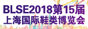 2018第十五届上海国际鞋类博览会(2018上海鞋展)