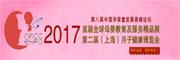 第二届(上海)月子健康博览会