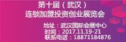 第十届(武汉)连锁加盟投资创业展览会