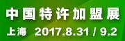 2017中国特许加盟展-重庆站