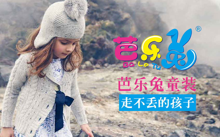 芭乐兔:时尚潮流童装品牌