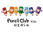铅笔俱乐部:一样的童年,不一样的色彩。
